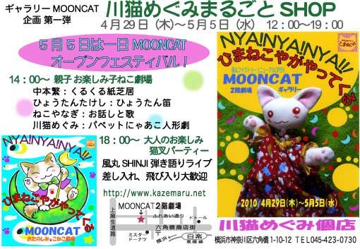 2010川猫個店ポスター