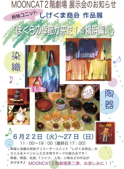 2010展示会ポスターweb