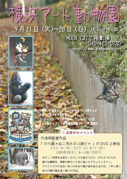 アート動物園ポスターweb