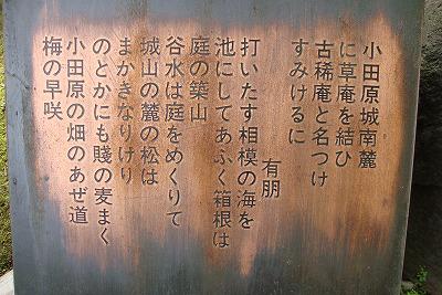 小田原有朋別荘庭の歌