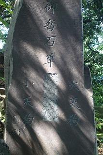 浅間神社てんぐ