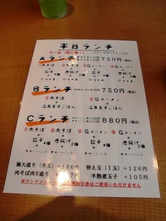 20100308menyu.jpg