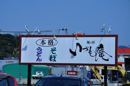 20100322izumoan.jpg