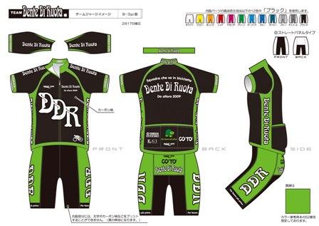 ddr green2