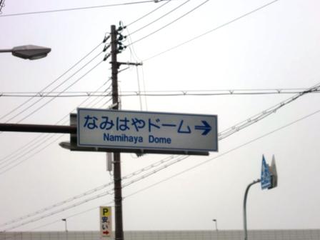 20100426 namihaya1