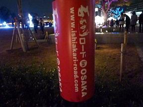 庵治石の灯りが大阪に来ました
