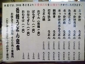 うどん焼きは600円