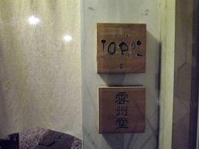 IORIは元カラシ屋さんの蔵 雲州堂は元そろばんの蔵だそうです