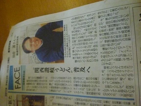今日の四国新聞