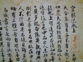 鳥獣戯画で有名な高山寺の所蔵です