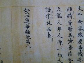運慶ゆかりの経です 軸木は焼き討ちにあった東大寺の燃え残りが使われているそうです