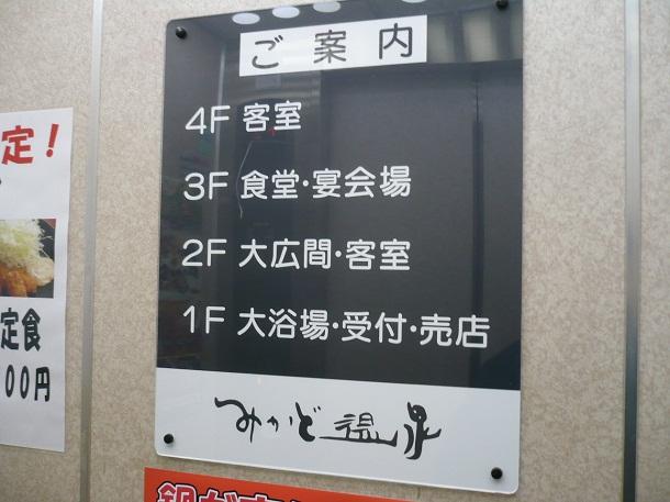 食堂は3F