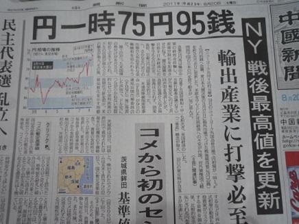 円相場75円台Aug192011