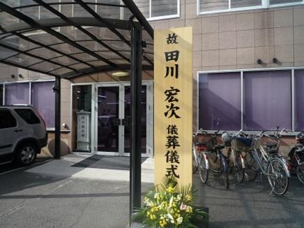 田川葬儀2S