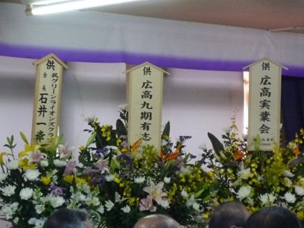 田川葬儀3S