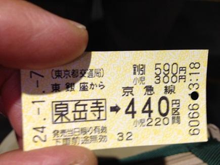 南阿佐ヶ谷から羽田空港へS