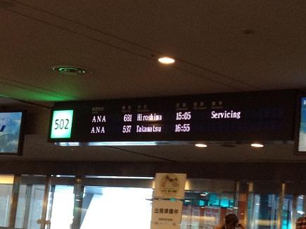 7日羽田空港S1