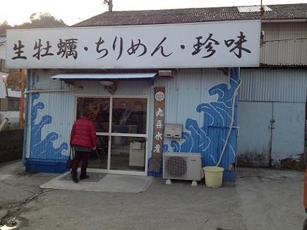 音戸丸喜水産S