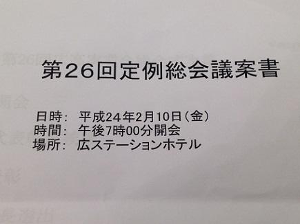 広高実業会2012S