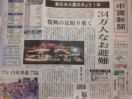 中国新聞3112012S