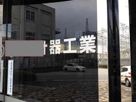 中国計器S4