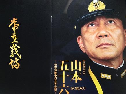 映画山本五十六S6