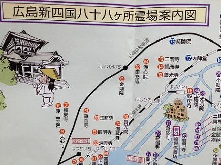 広島巡拝S2