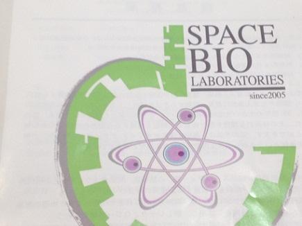 SpacelaboS2.jpg