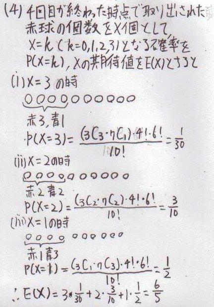touhoku2009bunri3_3.jpg