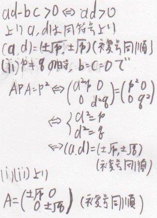 touhoku2009bunri5_3.jpg
