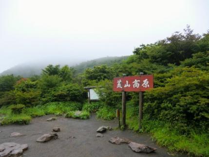 雨の荒山高原