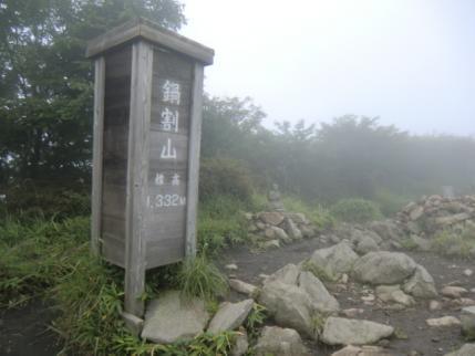 霧の鍋割山頂