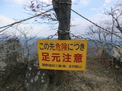 採石場のピークで、ホント危ないです