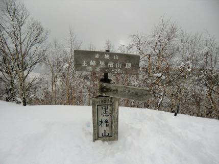 山頂、雪増えたのかな