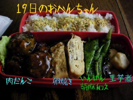 19日お弁当