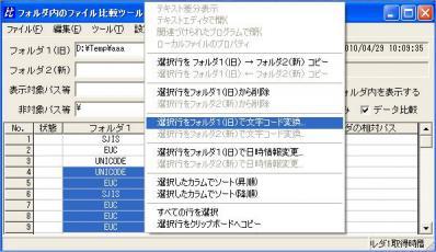 漢字コード一覧と変換(ツール)