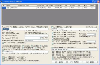 ファイル更新差分メールのフォルダ設定