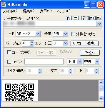 QRコード作成ツール(MiBarcode)