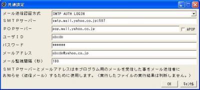 指令メール実行のメール設定