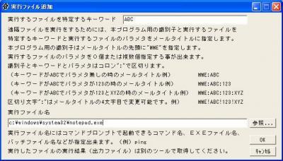 指令メール実行の実行プログラム設定