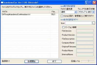 ファイルのEXE化(nandemoExe)