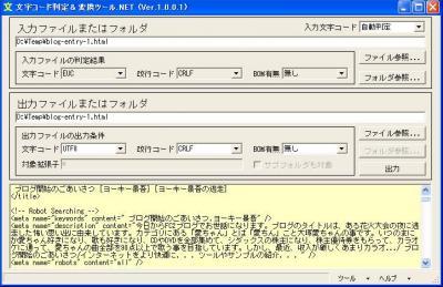 文字コード変換ツールの画面