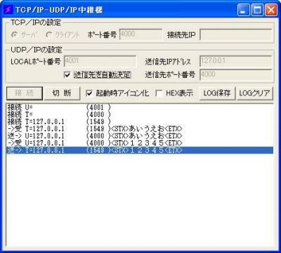 TCP/IP-UDP/IP中継機