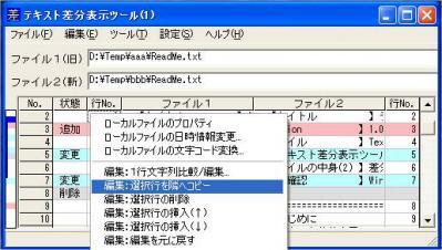 ファイル比較編集(ツール)