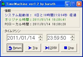 時計操作ツール(TimeMachine)