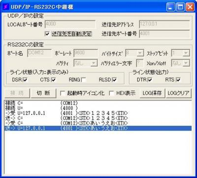 UDP/IP-RS232C中継機
