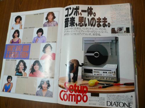 篠山紀信の『激写』よりXー10の広告 1980年