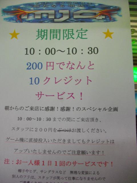 D20091219①