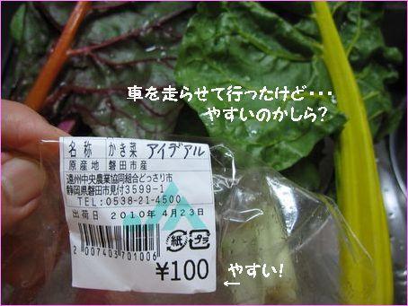 野菜が高くなりましたね。