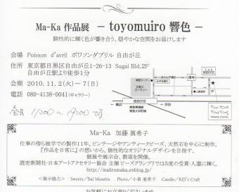 toyomuiro-map etc